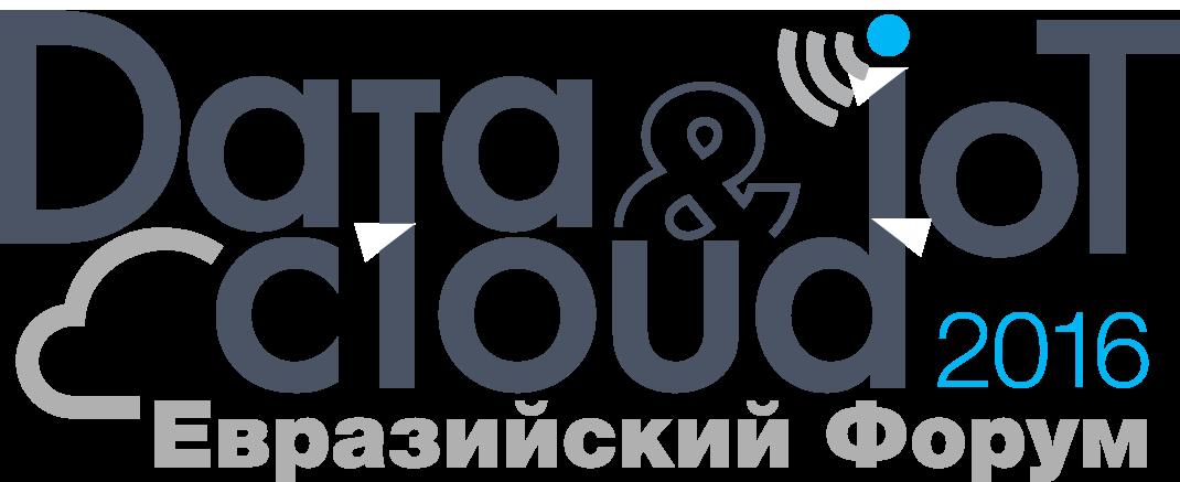 Форум DataCloud&IoT